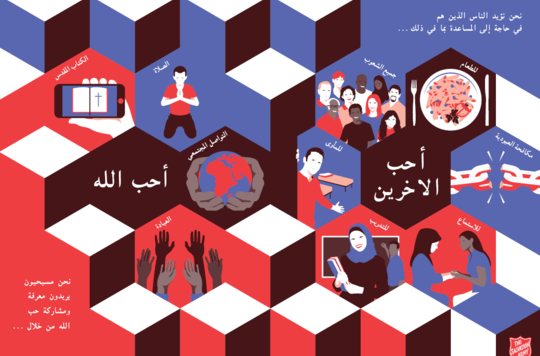 Preview of Arabic version of Intercultural Mission leaflet artwork